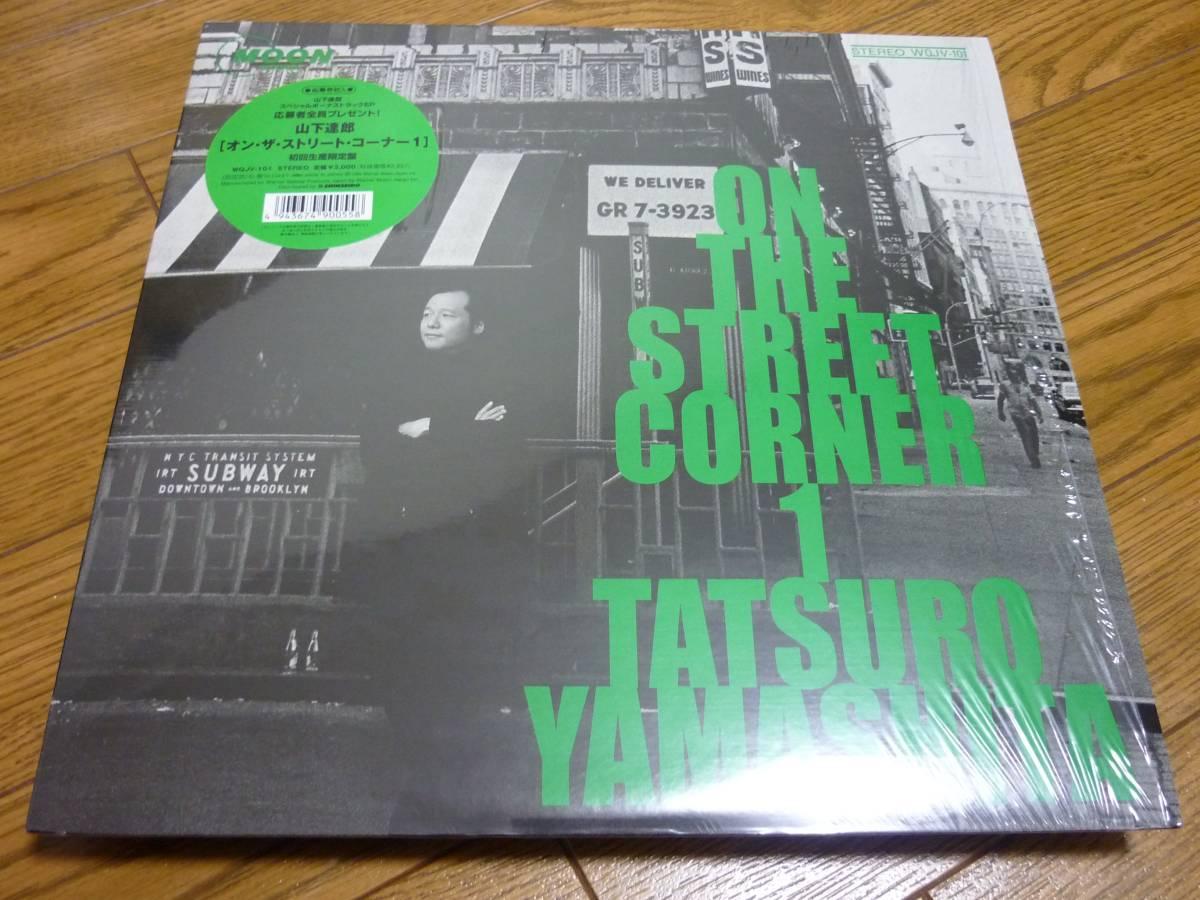 ★ 山下 達郎 ON THE STREET CORNER 3枚セット ★ オン・ザ・ストリート・コーナー 1 2 3_画像8