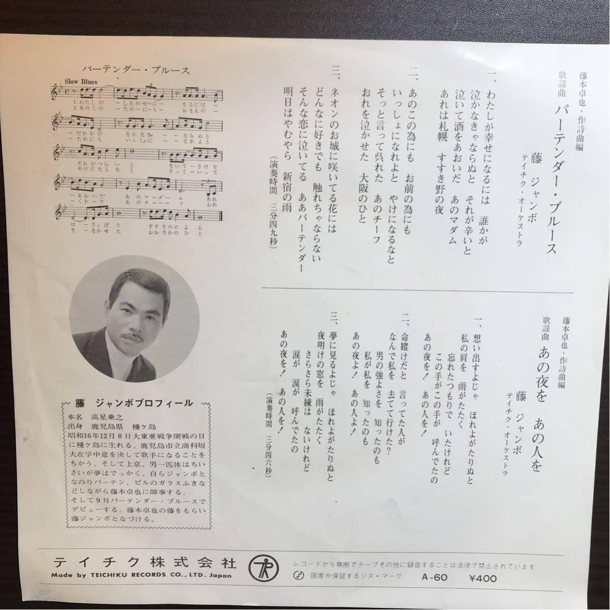 藤ジャンボ バーテンダー・ブルース EPレコード テイチクレコード貴重な見本品_画像2