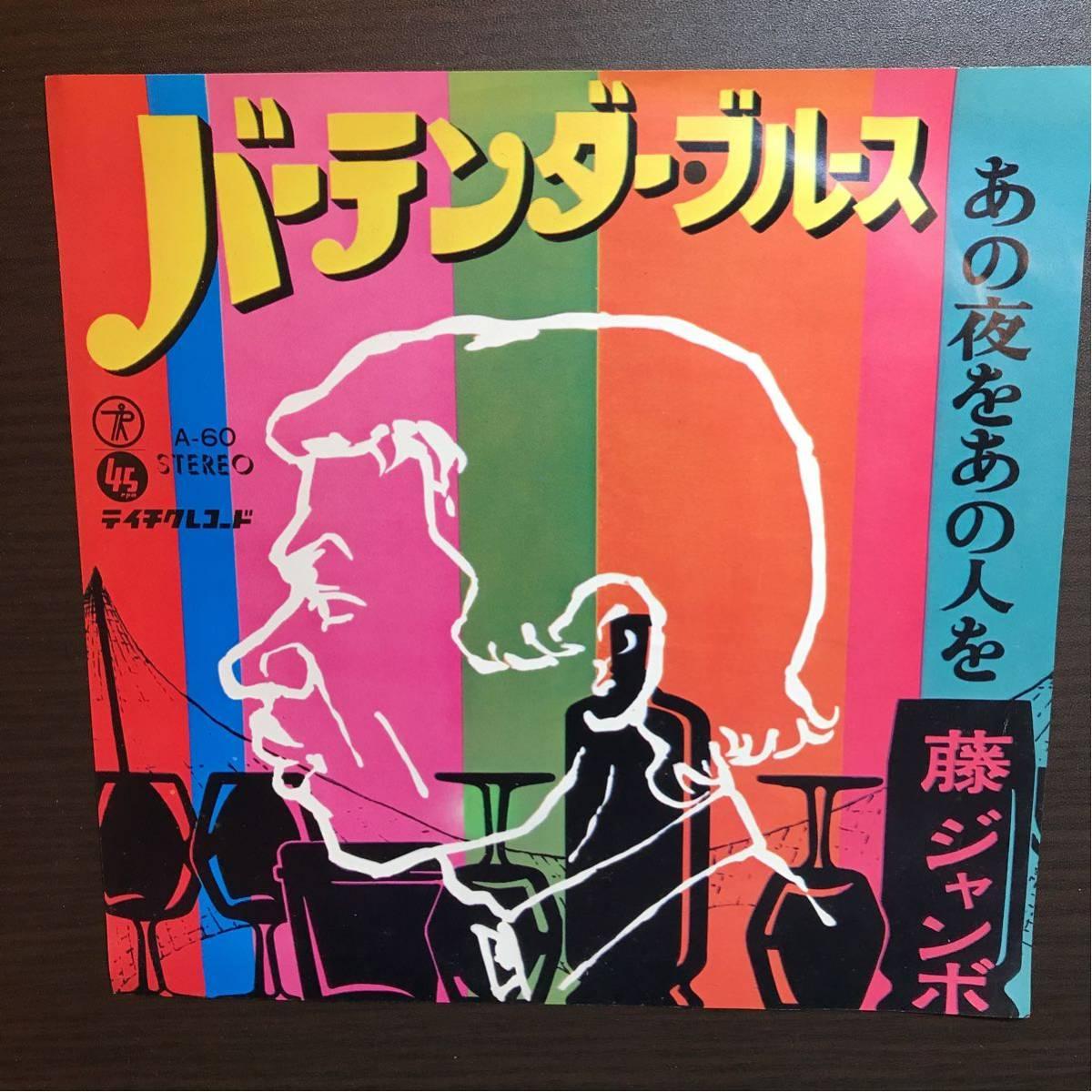 藤ジャンボ バーテンダー・ブルース EPレコード テイチクレコード貴重な見本品