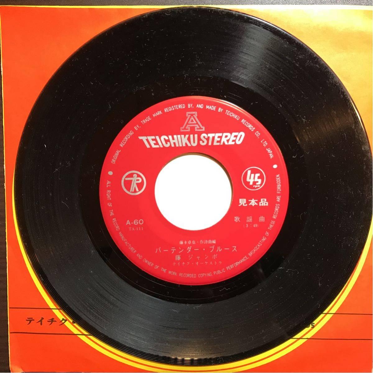 藤ジャンボ バーテンダー・ブルース EPレコード テイチクレコード貴重な見本品_画像3