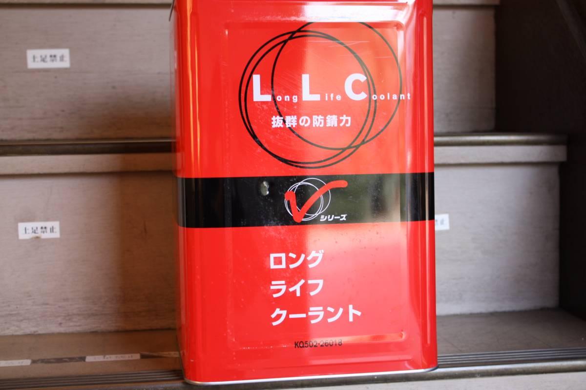 ★☆日産 LLC ロングライフクーラント 18L 赤 ☆★