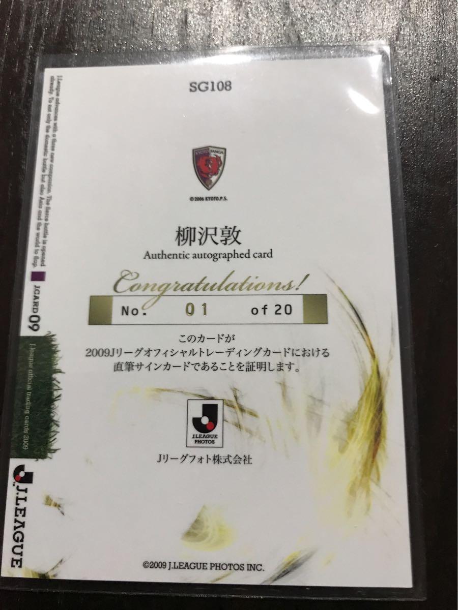 2009Jカード 京都 柳沢 敦 20枚限定直筆サインカード 鹿島 ファーストナンバー_画像2