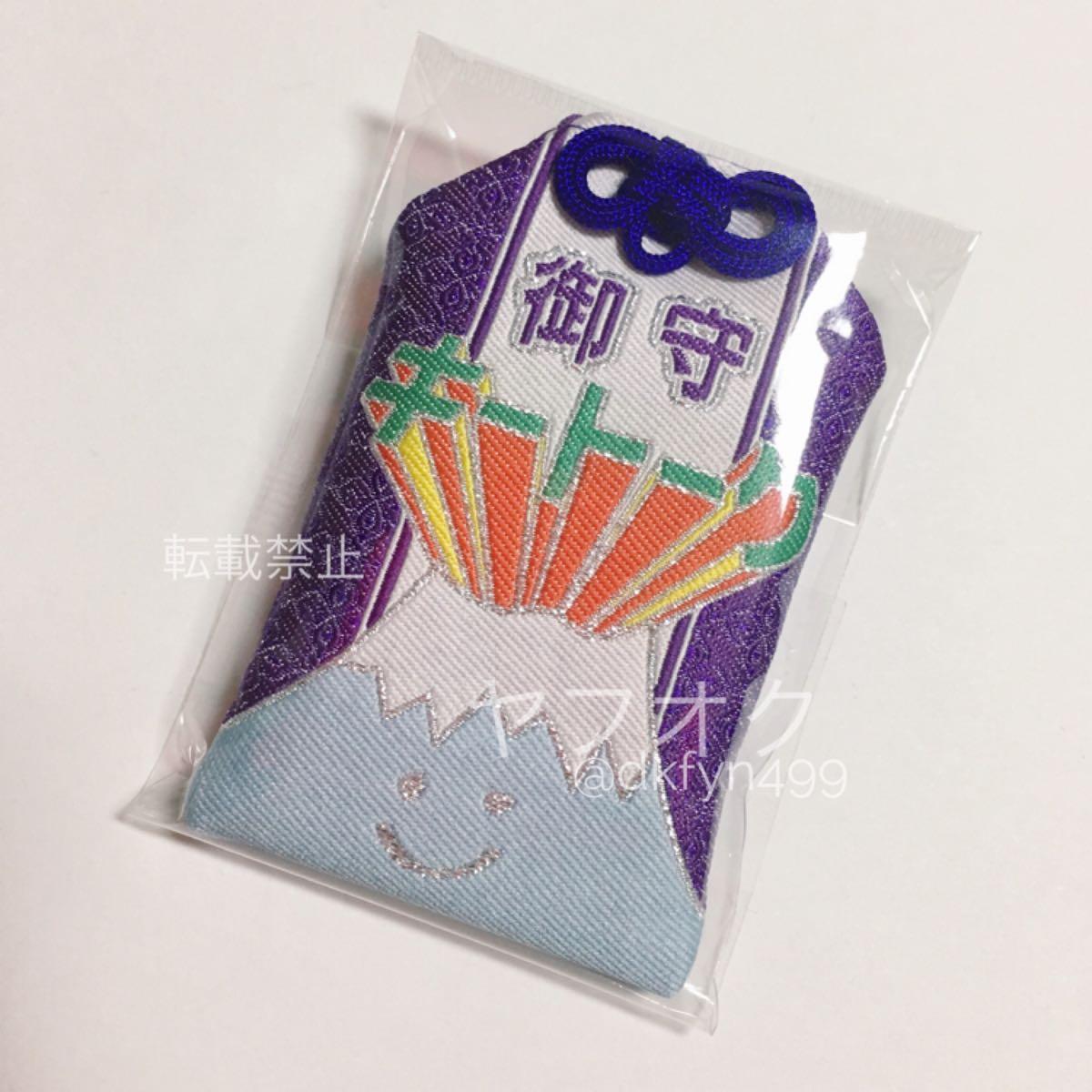 【新品未開封】KEYTALK 義勝 紫 お守り
