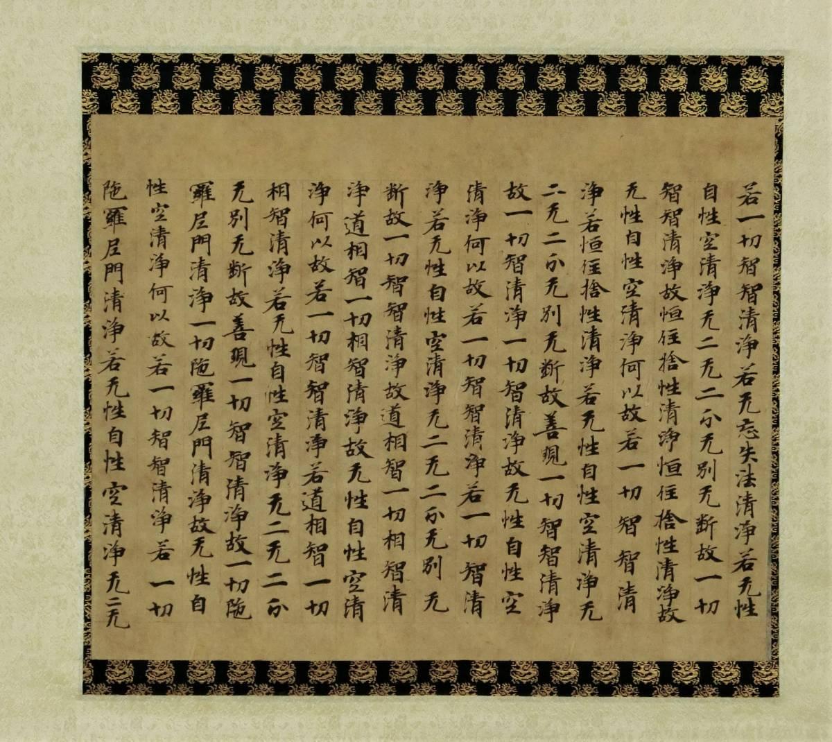 【古写経・掛軸】 天平経 十七行 天平時代 奈良時代 箱書あり  仏教美術 仏画