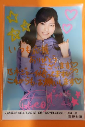乃木坂46西野七瀬B.L.T.2012・05-SKYBLUE22直筆サイン入り生写真  【送料無料】