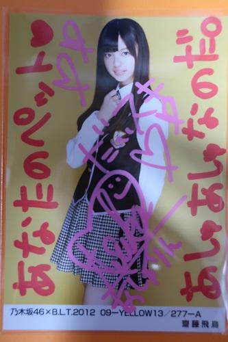 乃木坂46齋藤飛鳥B.L.T.2012・09-YELLOW13直筆サイン入り生写真  【送料無料】