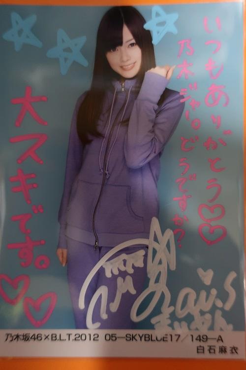 乃木坂46白石麻衣B.L.T.2012・05-SKYBLUE17直筆サイン入り生写真  【送料無料】