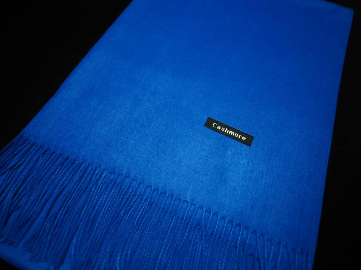 上質 カシミア100% 無地 ストール 大判 マフラー R.BLUE 青 ロイヤルブルー系 HIGH QUALITY CASHMERE COLLECTION_画像3