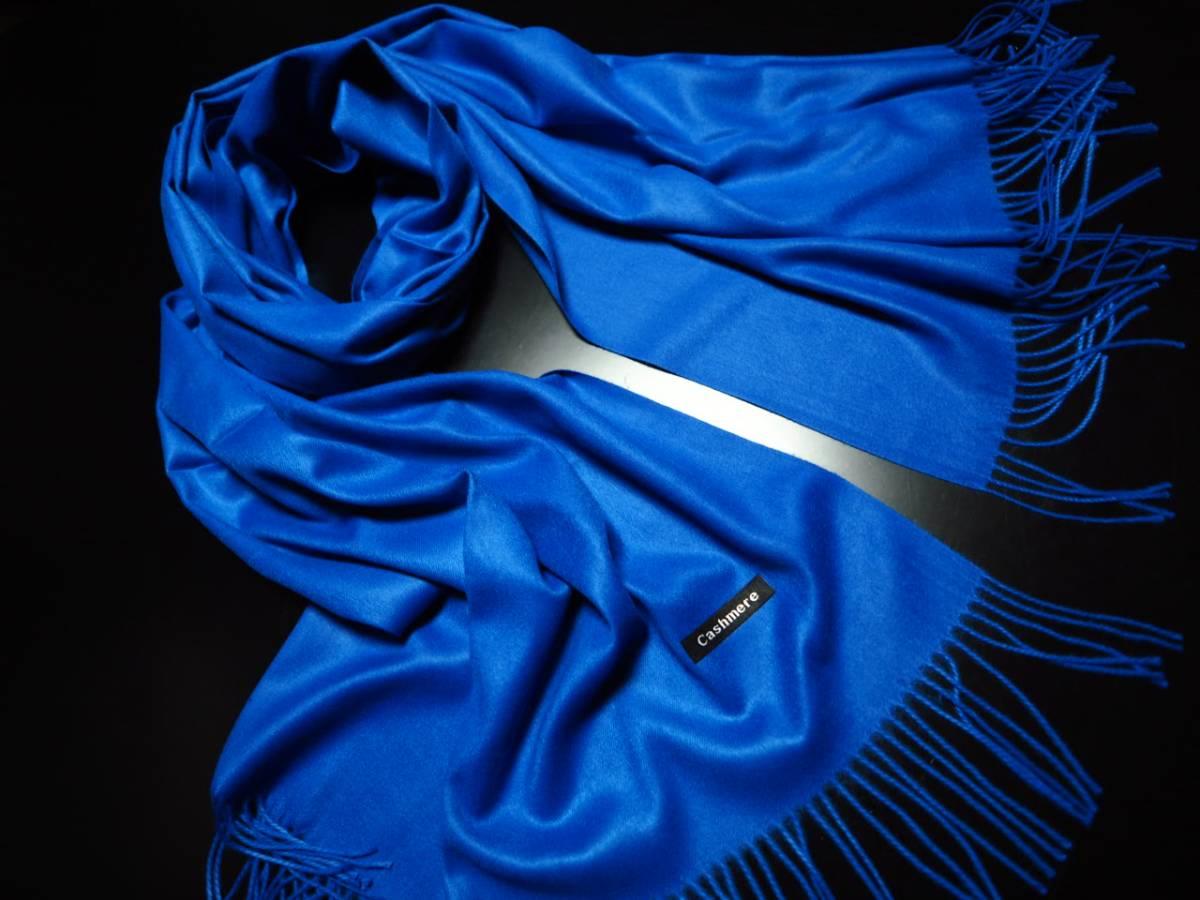 上質 カシミア100% 無地 ストール 大判 マフラー R.BLUE 青 ロイヤルブルー系 HIGH QUALITY CASHMERE COLLECTION