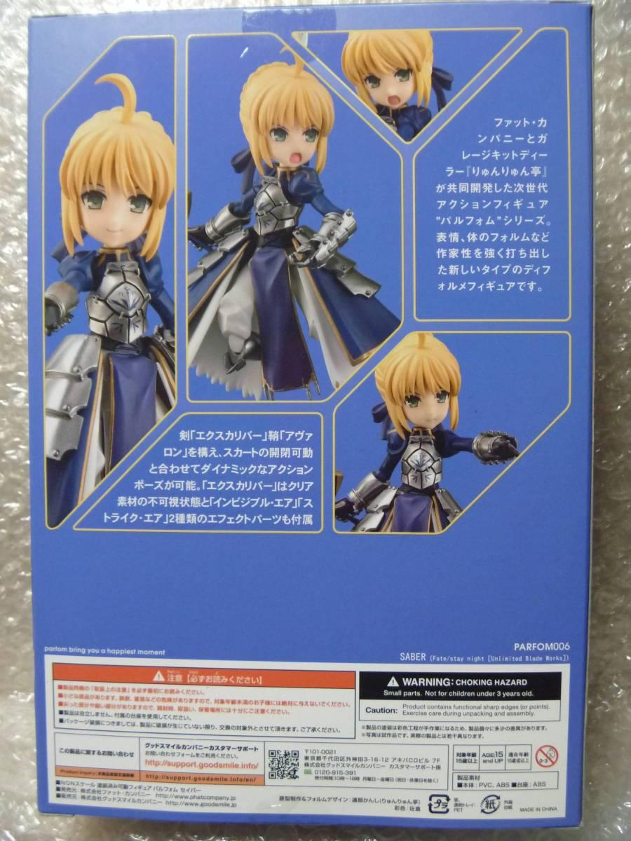 ★♪☆♪ パルフォム Fate/stay night [Unlimited Blade Works] セイバー FGO ファット・カンパニー りゅんりゅん亭★♪☆♪_お譲りする商品です。