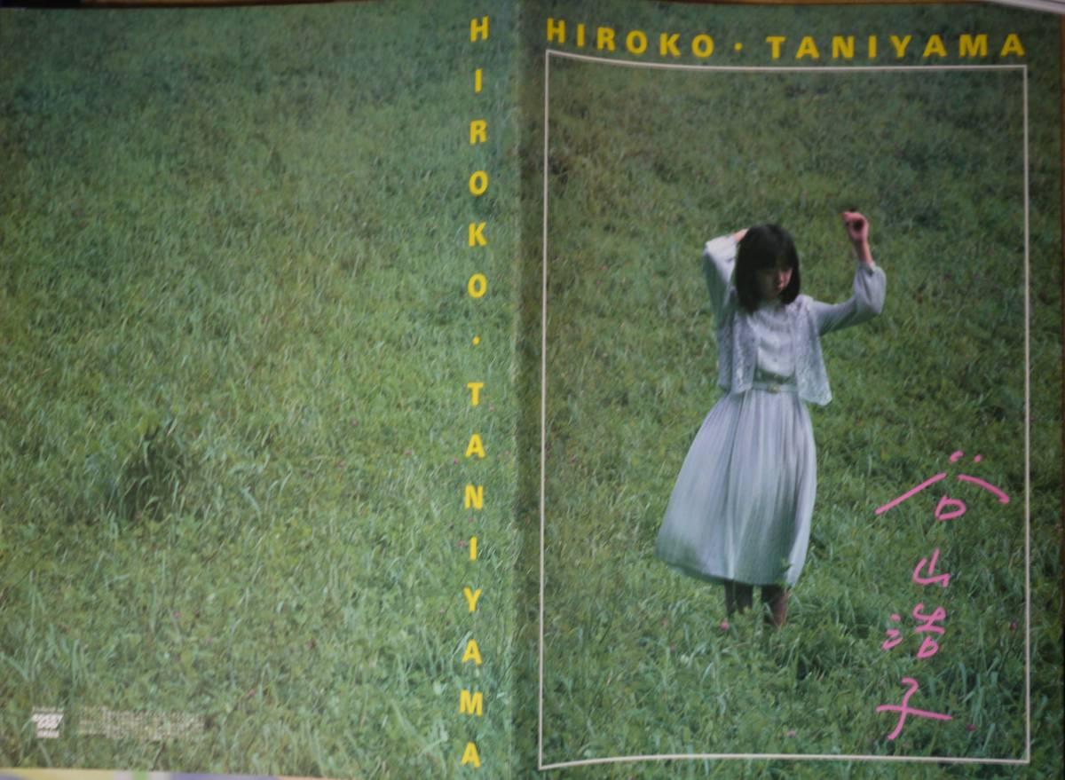 谷山浩子コンサートツアー'83パンフレット