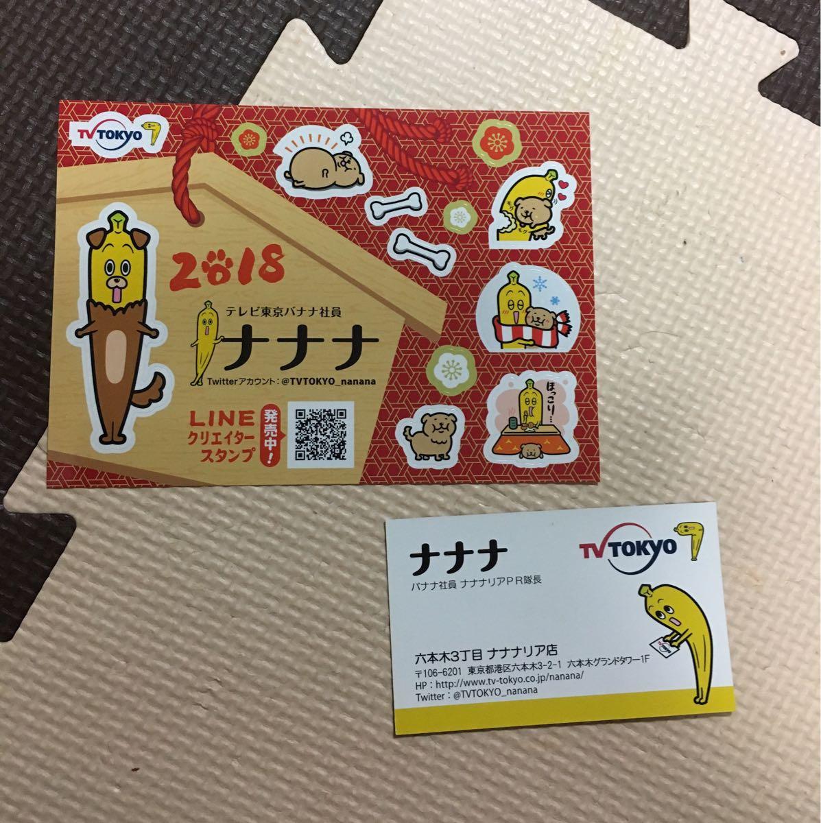 未使用★テレビ東京 バナナ社員 ナナナ シール・名刺