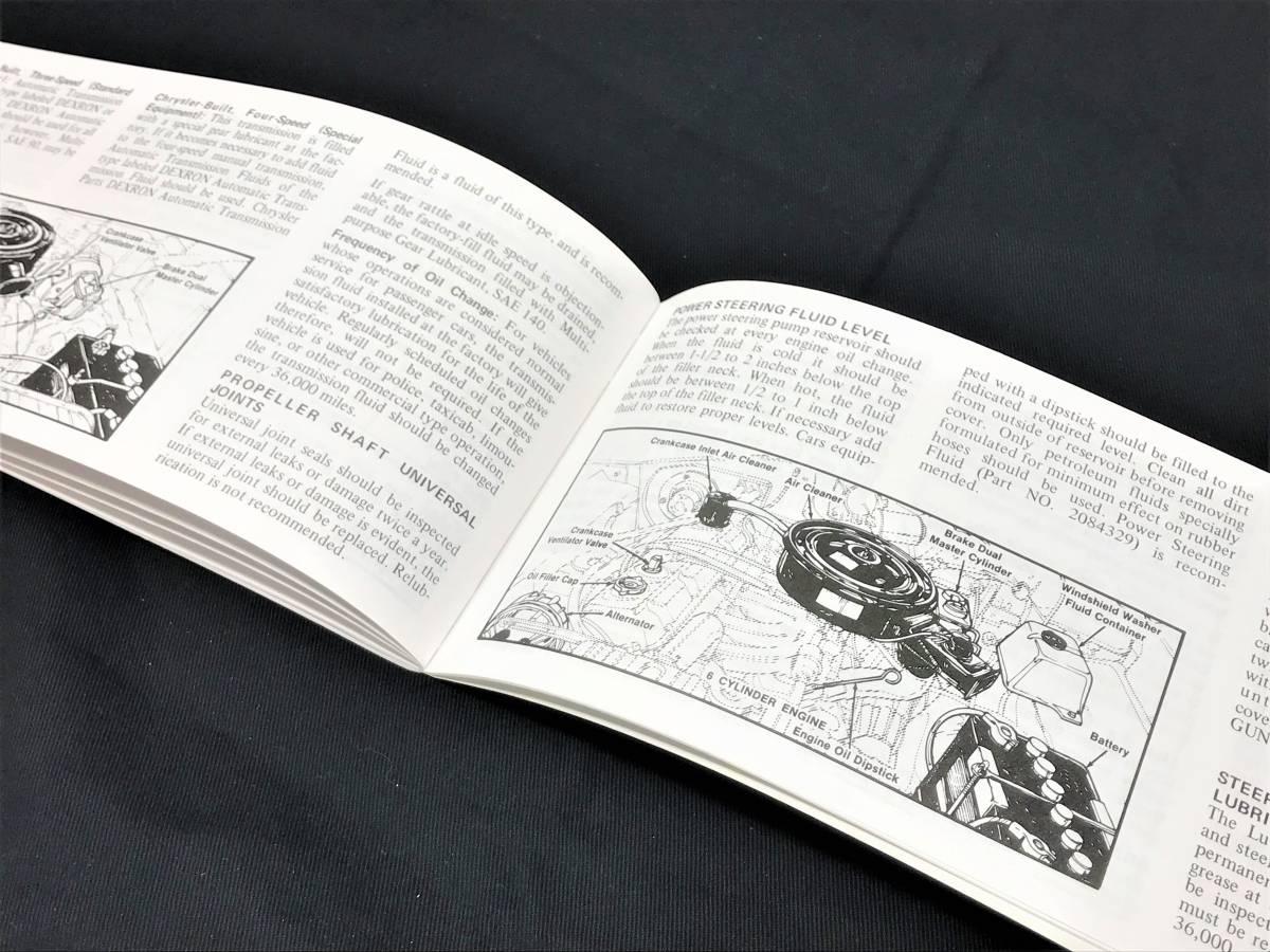 ★☆レア!1972 Plymouth Barracuda オーナーズマニュアル MOPAR モパー 'cuda バラクーダ プリムス アメ車☆★_画像7