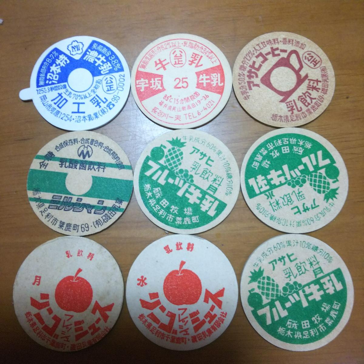 古い牛乳キャップ一括 メグミルク 日本ミルクコミュニティ名古屋工場 犬飼クラフトコーヒー 井原無調整牛乳 中元無調整牛乳 _画像5