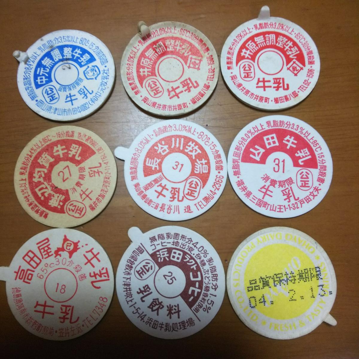 古い牛乳キャップ一括 メグミルク 日本ミルクコミュニティ名古屋工場 犬飼クラフトコーヒー 井原無調整牛乳 中元無調整牛乳 _画像6