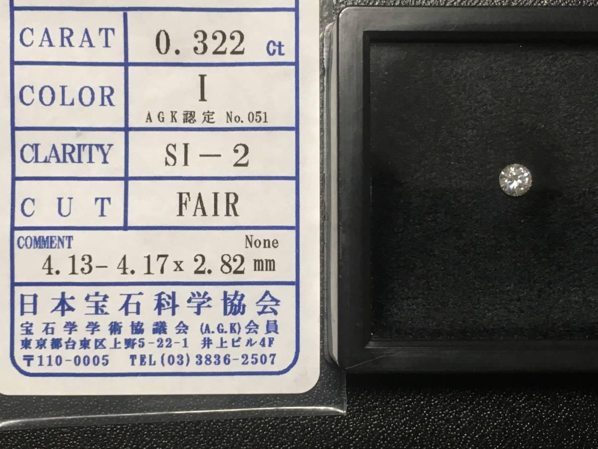 ○美品○ダイヤモンドルース 0.322ct I SI-2 FAIR 日本宝石科学協会鑑定○_画像1