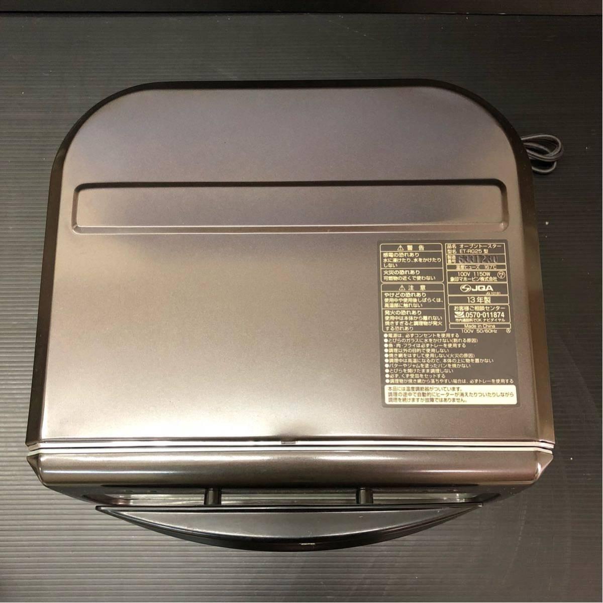 ★☆ 象印 ZOJIRUSHI オーブントースター ET-RG25 未使用品 ☆★_画像2