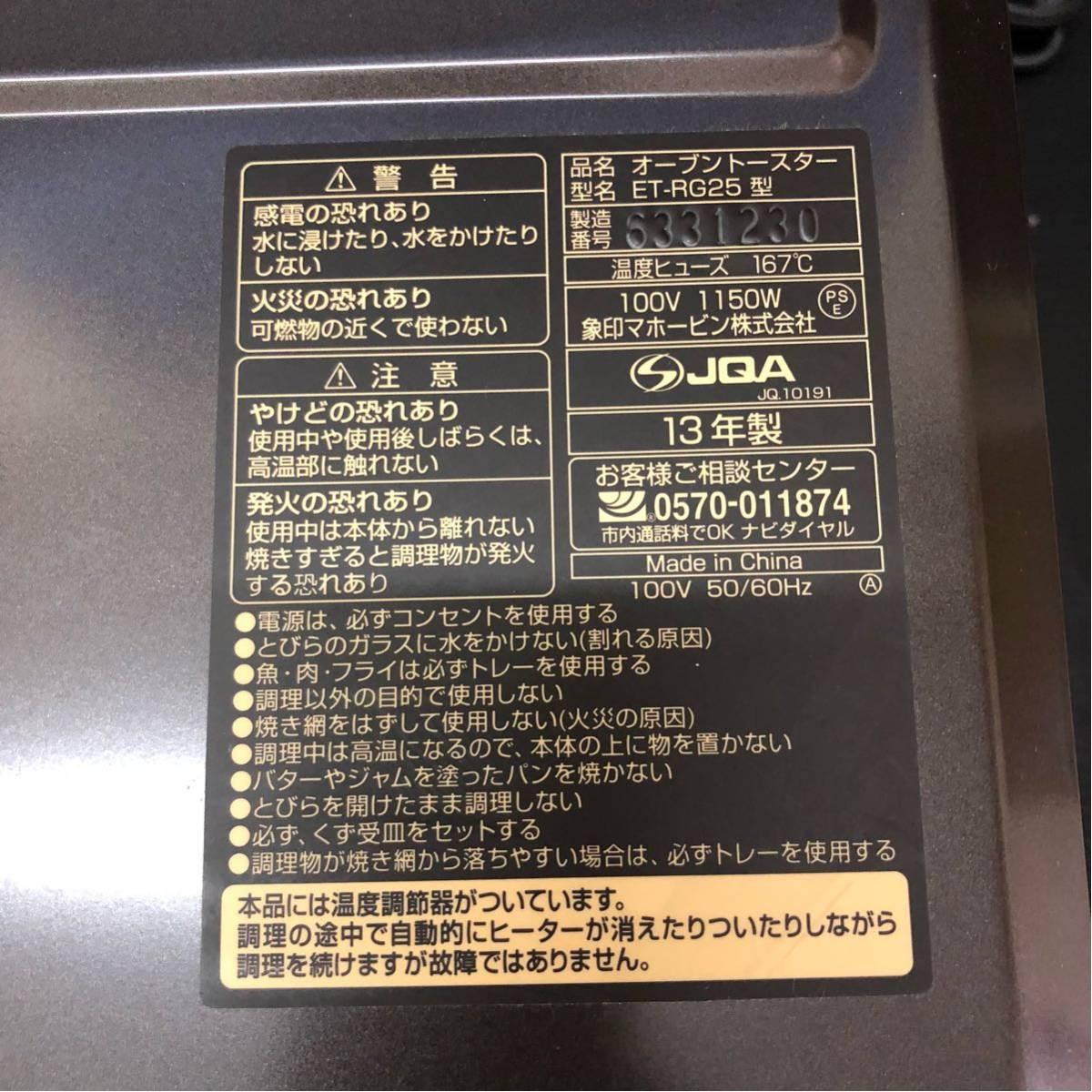 ★☆ 象印 ZOJIRUSHI オーブントースター ET-RG25 未使用品 ☆★_画像3