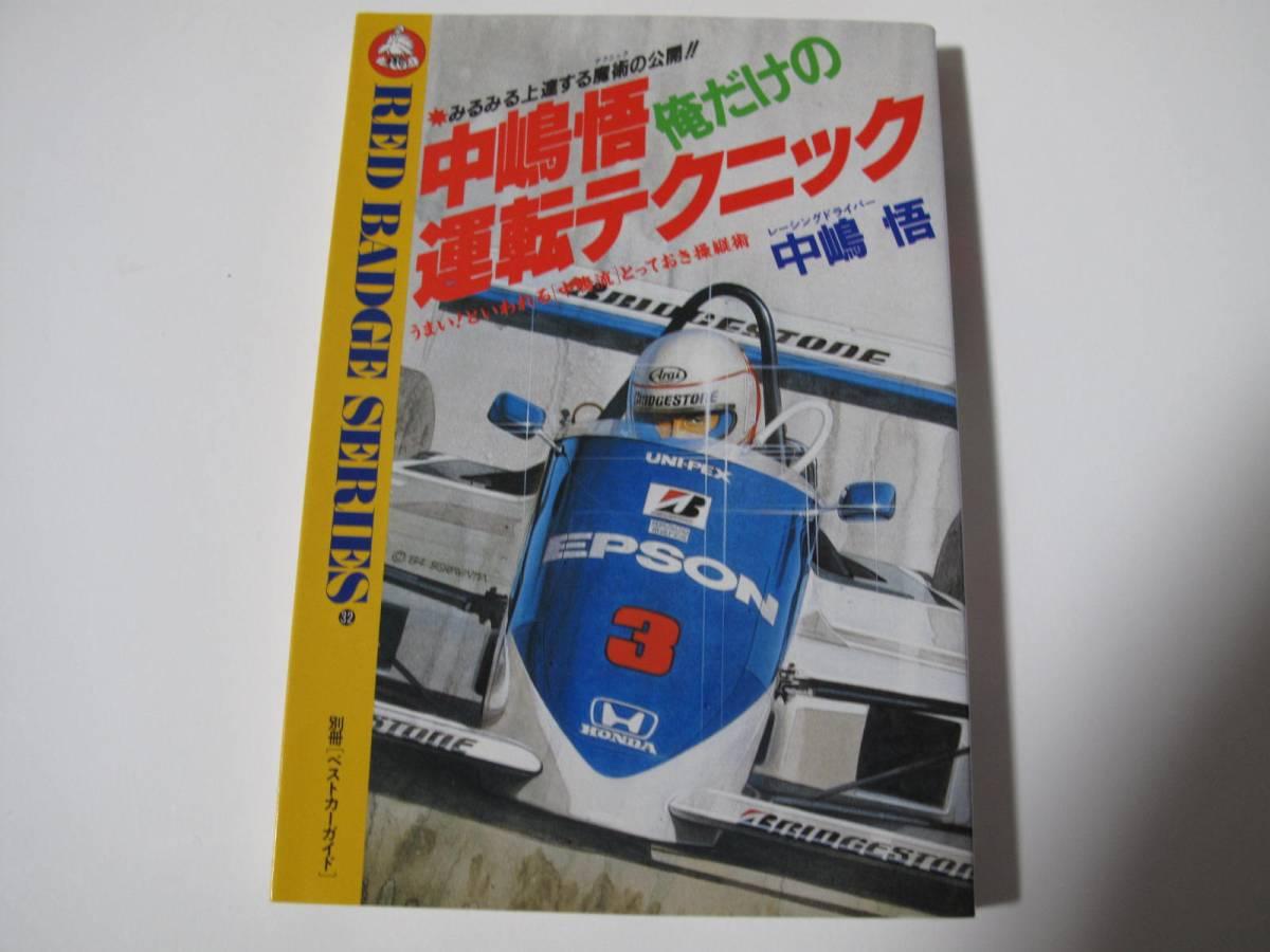 中嶋悟俺だけの運転テクニック  中嶋 悟 (著)  1984 初版