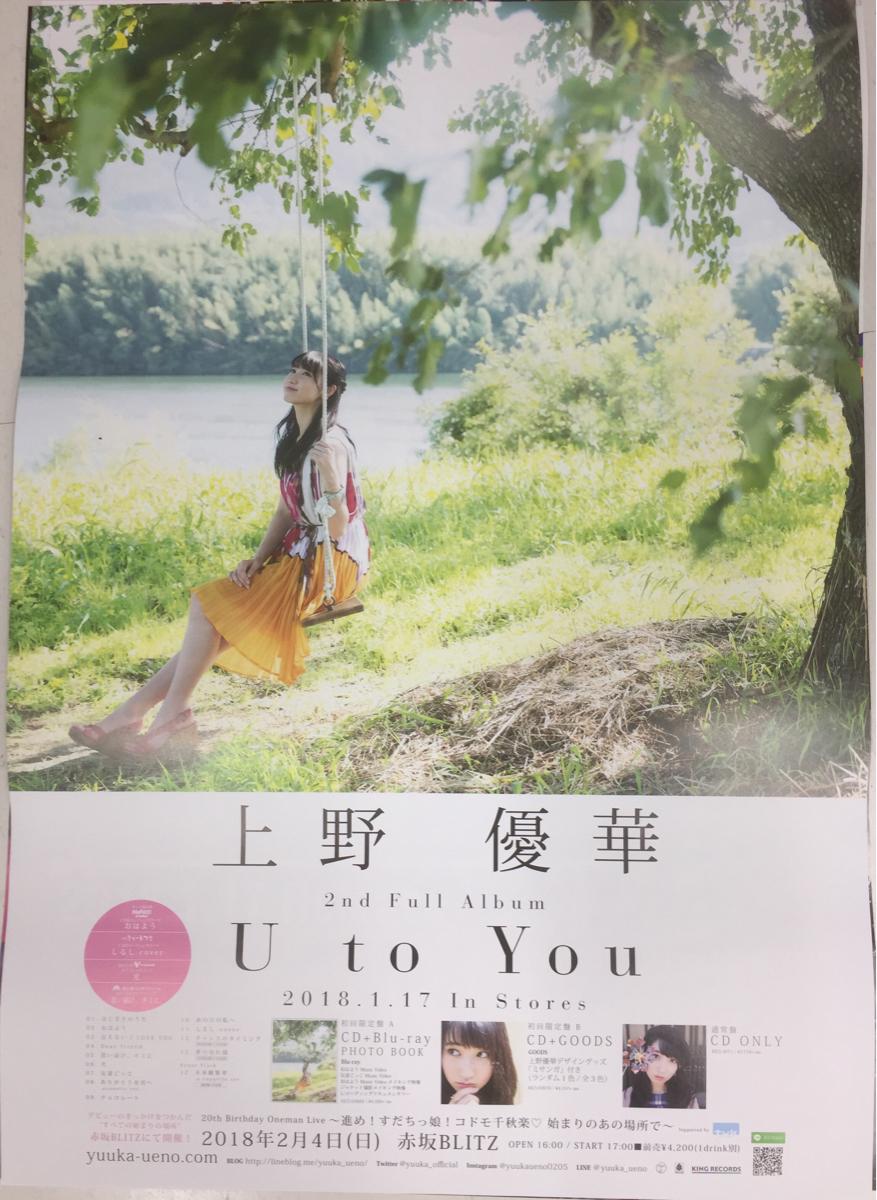 上野優華/U to YOU 告知用ポスター 新品 送料込み