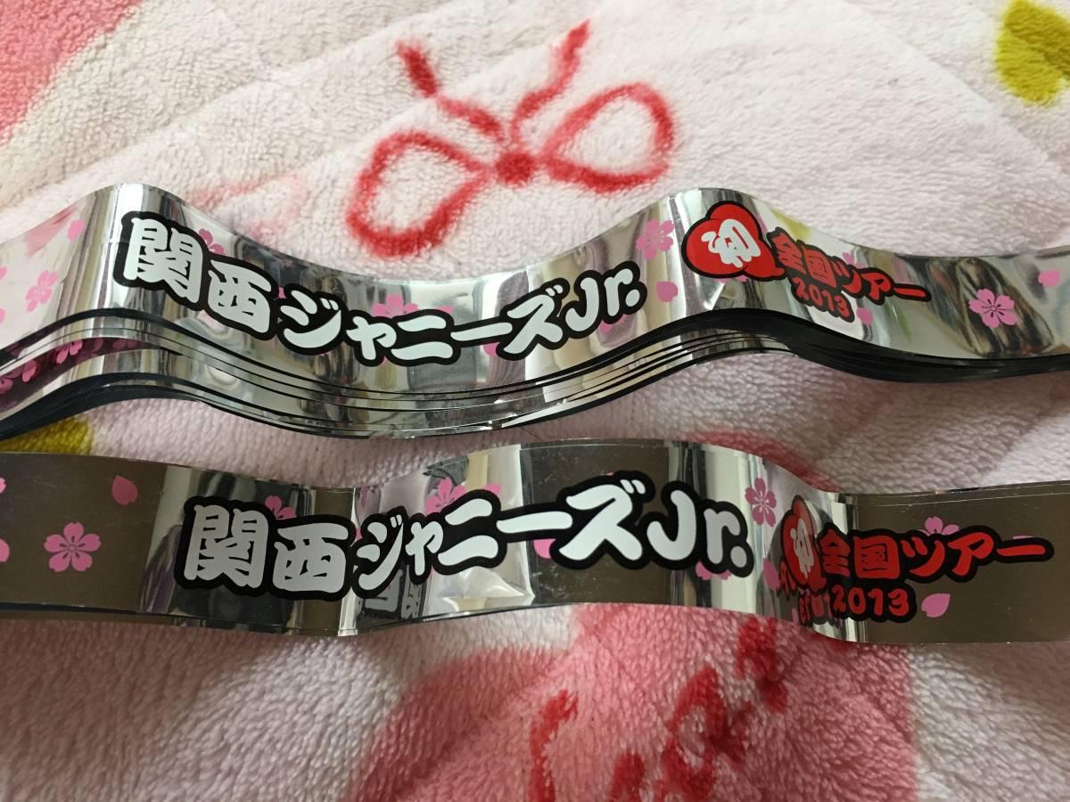 関西ジャニーズJr. 初全国ツアー2013 銀テープ2本セット