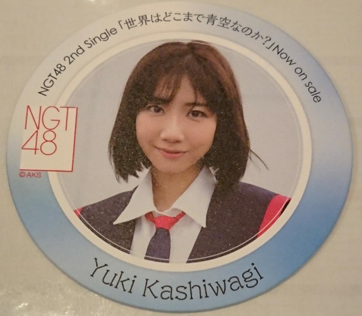 AKB48カフェ 世界はどこまで青空なのか? コラボ コースター NGT48 柏木由紀