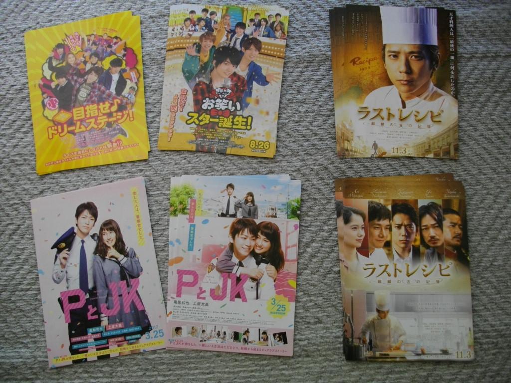 関西ジュニア 西畑大吾 映画チラシ 6種類