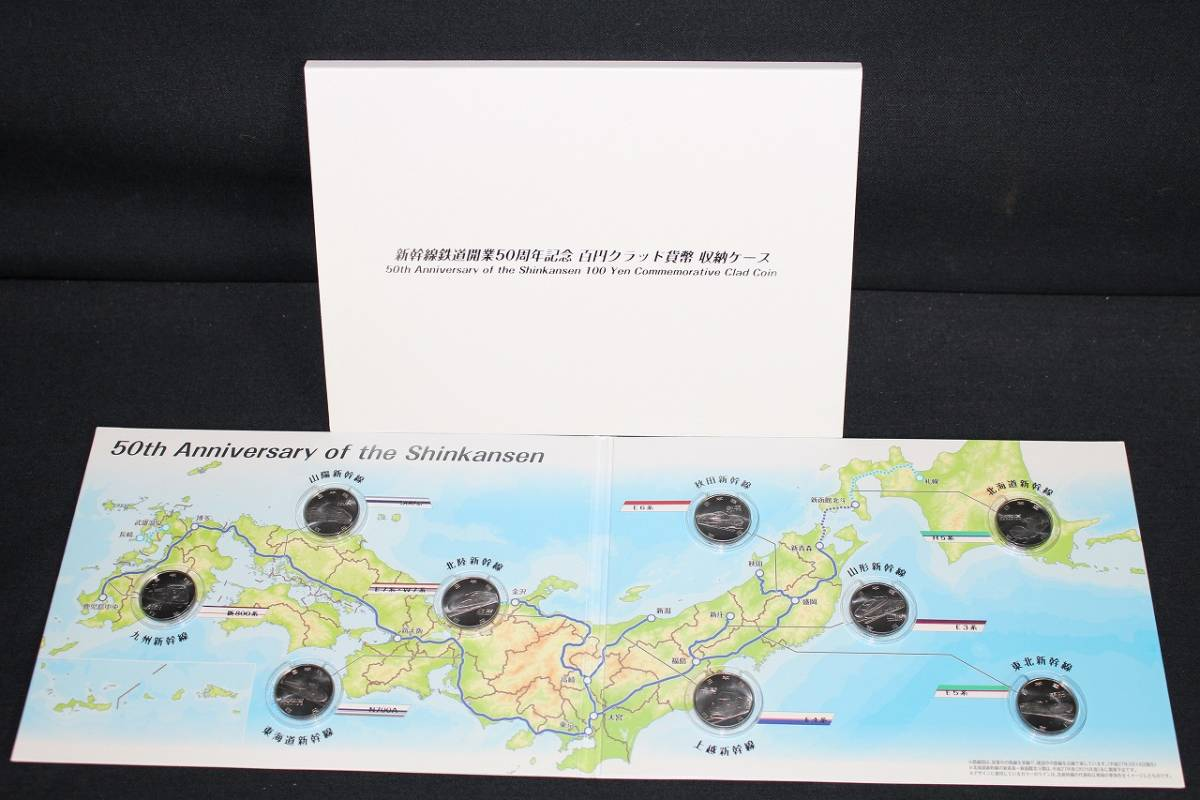 5mEX12080 新幹線鉄道開業 50周年記念 百円クラッド貨幣 全9種 収納ケース入り