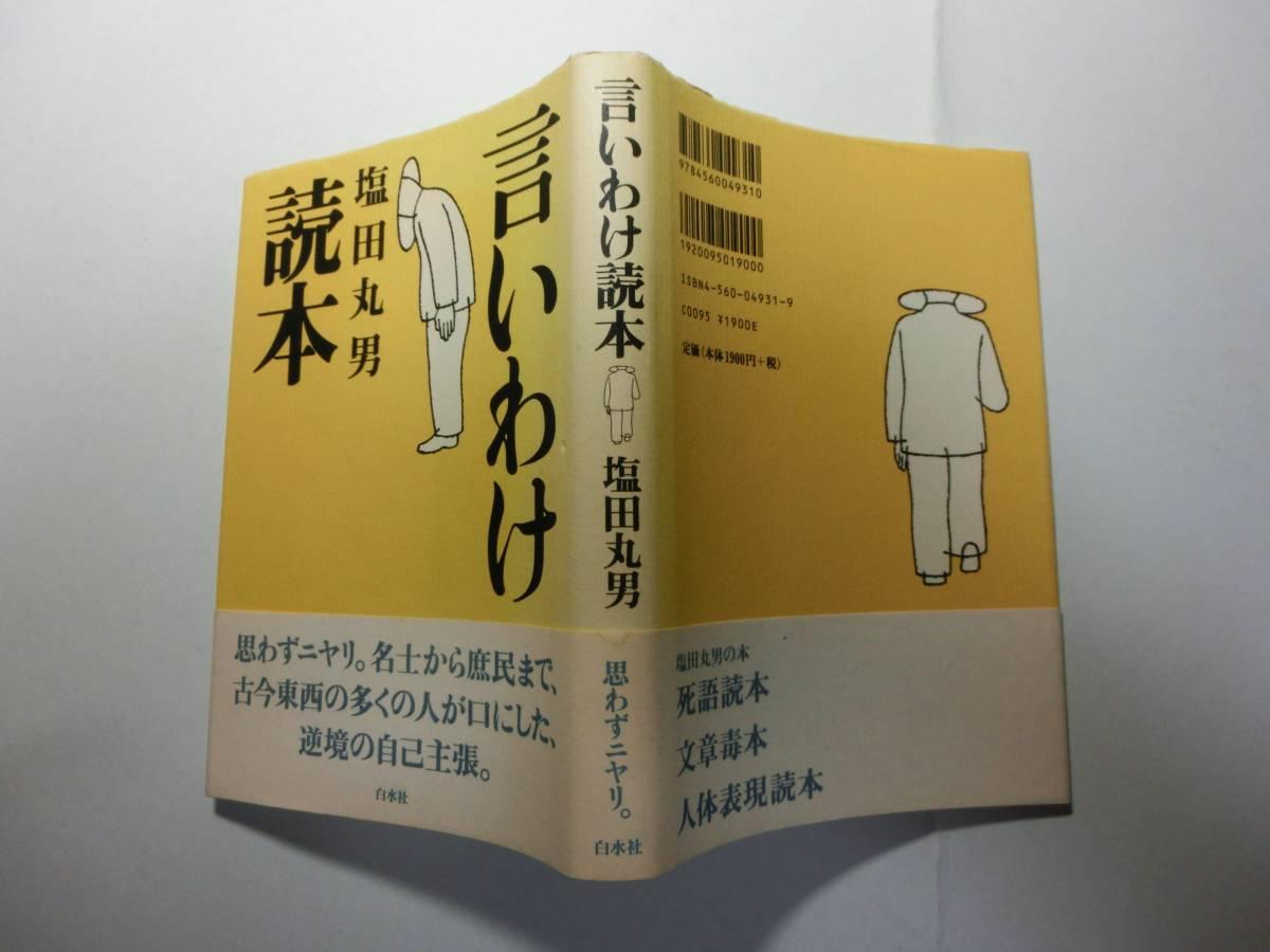 丸男 塩田