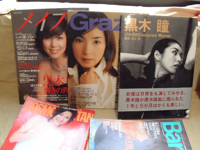 5冊 まとめて 雑誌・写真集 黒木瞳 さん関連 セット