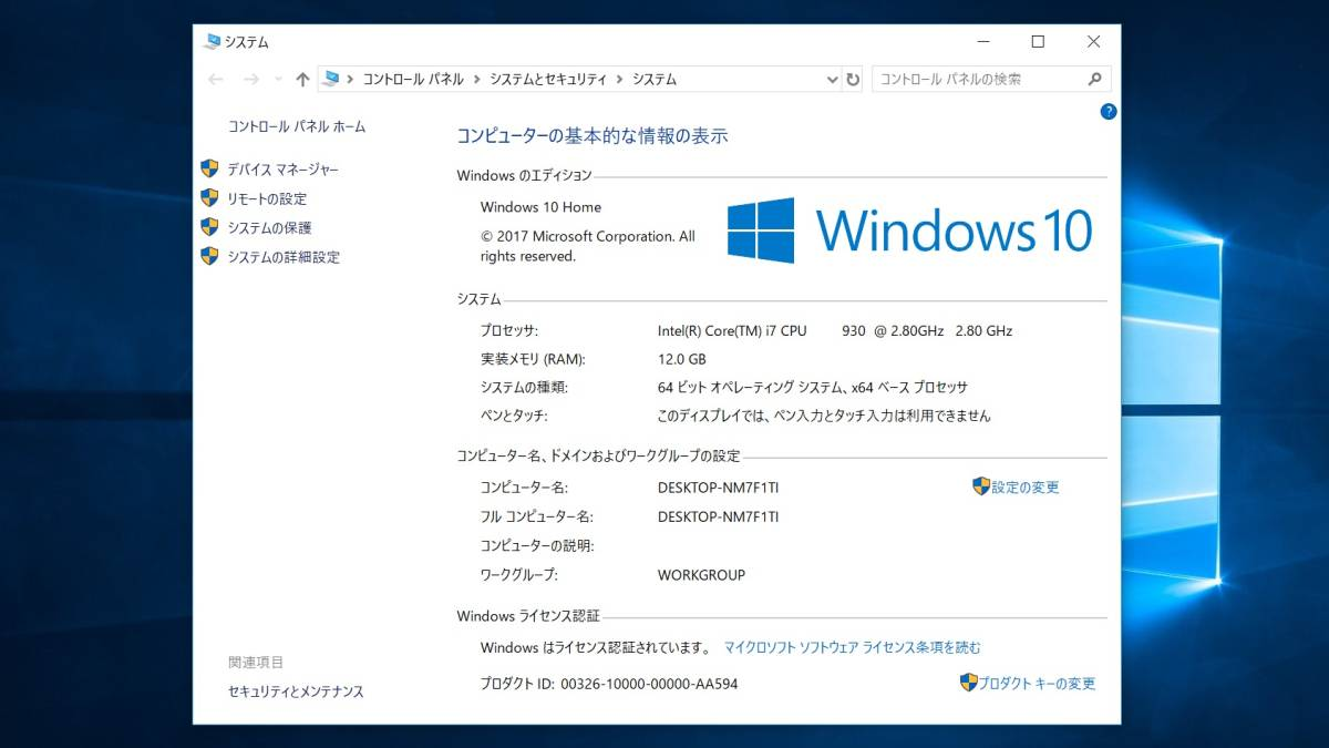 HP Pavilion Elite HPE390JP Windows 10 ハイスペックCore i7 メモリ 12GB SSD120GB + HDD500GB 送料無料_画像6