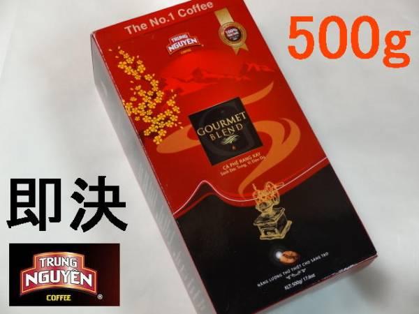 即決 500g箱 ベトナム コーヒー チュングエン グルメブレンド 美味しい香りの良いコーヒーです。ベトナムコーヒー_美味しいコーヒーです。
