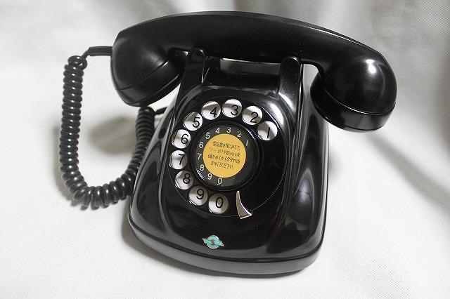 ★黒電話4号コレクション入れ替え出品  公社(再出荷モデル) 482台目★