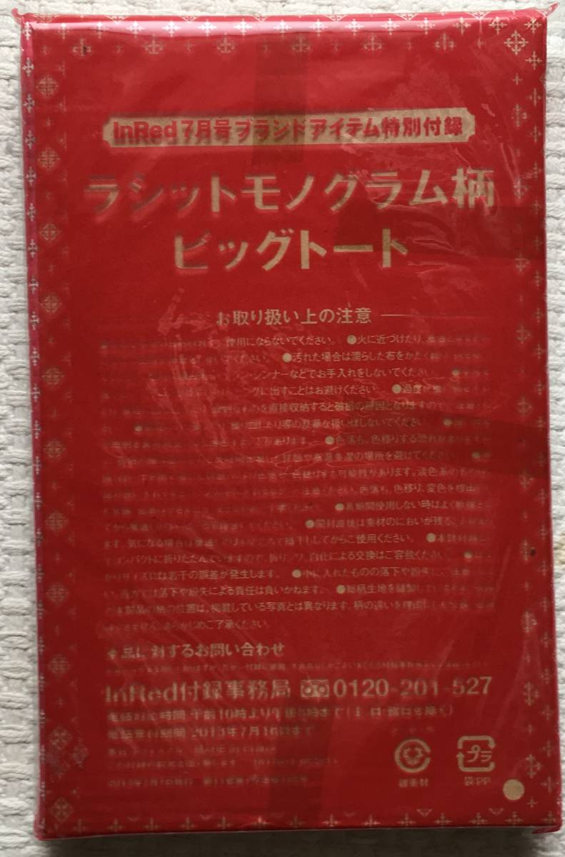 InRed 2013年7月号付録 ラシットモノグラム柄 ビッグトート