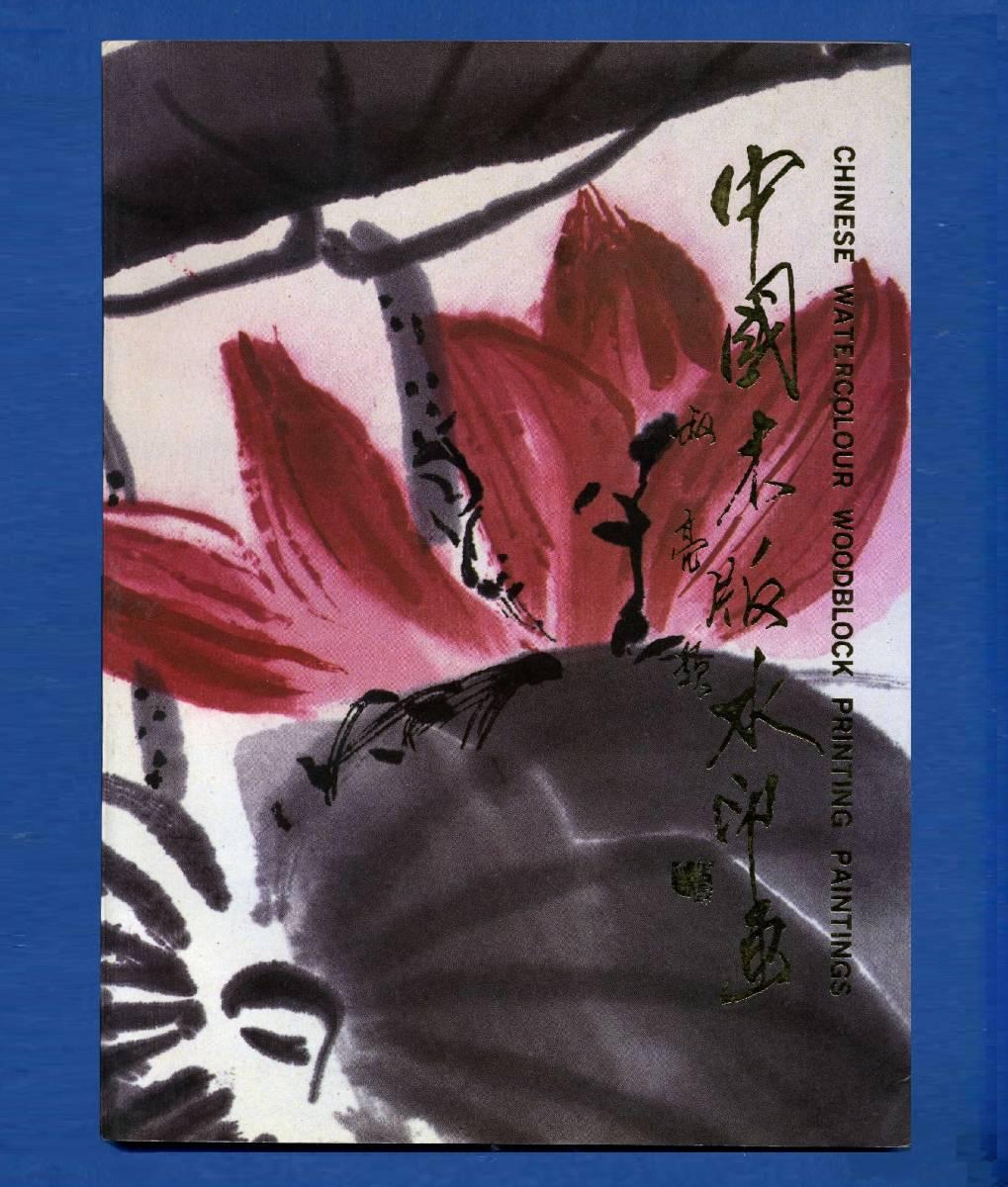 (送料無料) 中国美術「中國木版水印畫」天津楊柳靑畫社 (呉昌碩、齋白石、徐悲鴻、張大千 他)