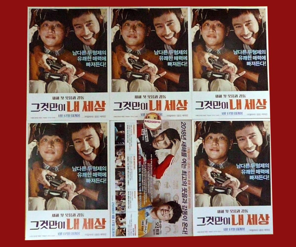 最新★イ・ビョンホン★パク・ジョンミン★『それだけが私の世界』韓国映画 チラシ6枚★縦バージョン