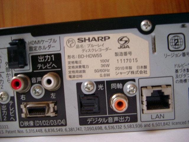 シャープ AQUOS ブルーレイレコーダー BD-HDW55 500GB 2チューナー 2010年製_画像3