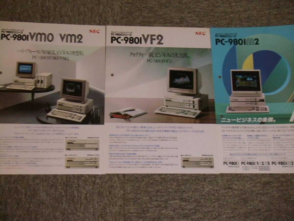 ♪ NEC 日電 PC-8801 PC-9801 黎明期各機種リーフカタログ&価格表 ♪_画像4