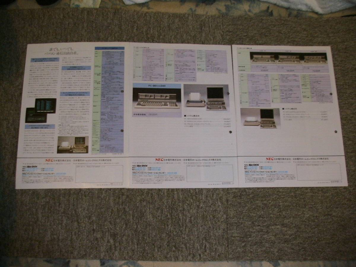 ♪ NEC 日電 PC-8801 PC-9801 黎明期各機種リーフカタログ&価格表 ♪_画像3