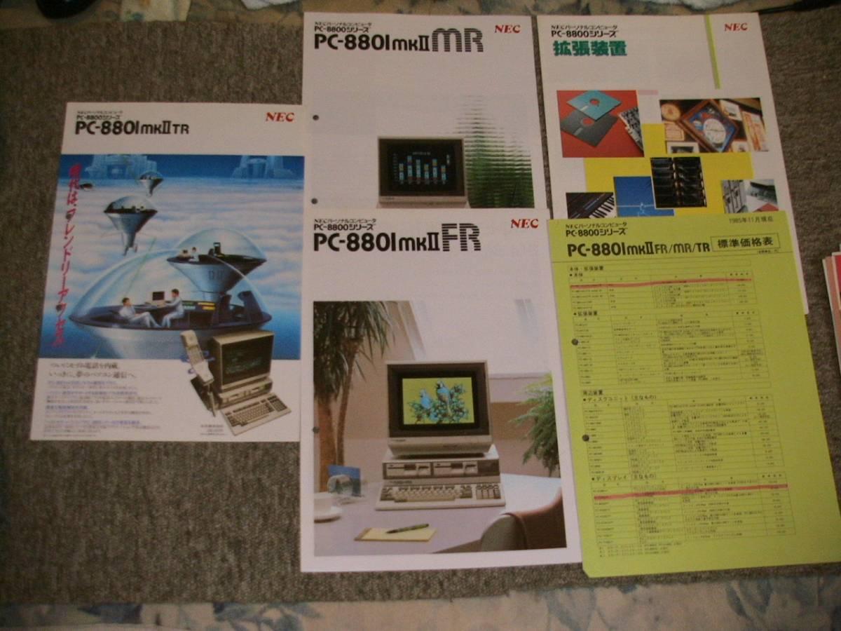 ♪ NEC 日電 PC-8801 PC-9801 黎明期各機種リーフカタログ&価格表 ♪_画像2