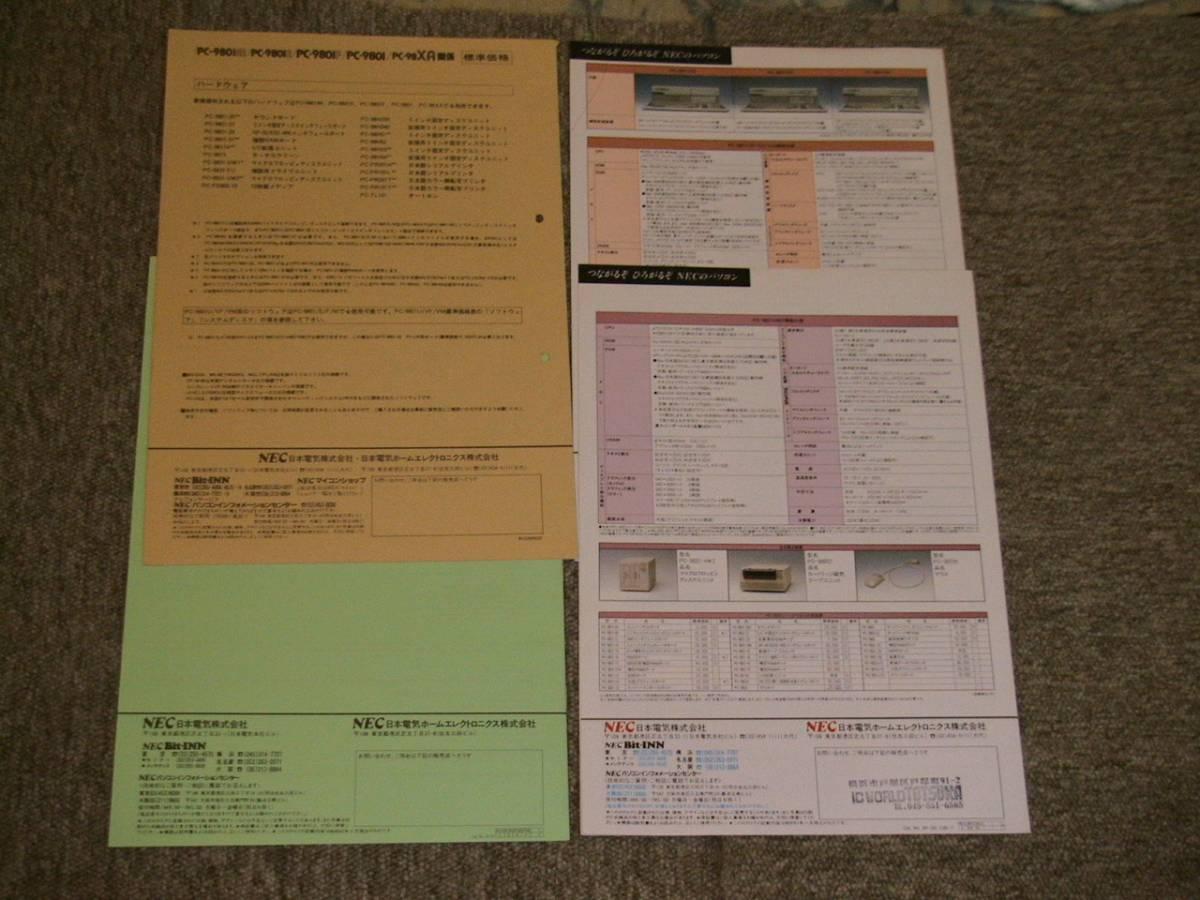 ♪ NEC 日電 PC-8801 PC-9801 黎明期各機種リーフカタログ&価格表 ♪_画像9