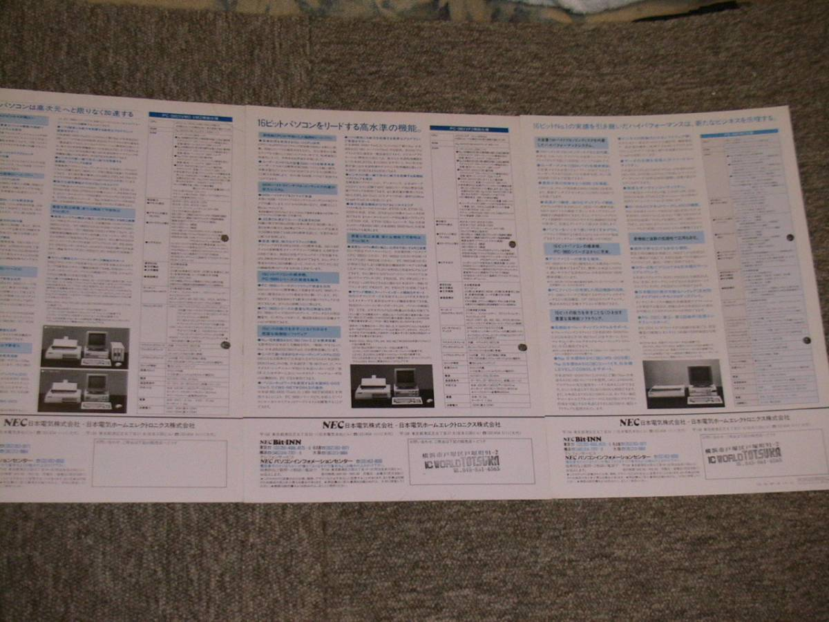 ♪ NEC 日電 PC-8801 PC-9801 黎明期各機種リーフカタログ&価格表 ♪_画像5