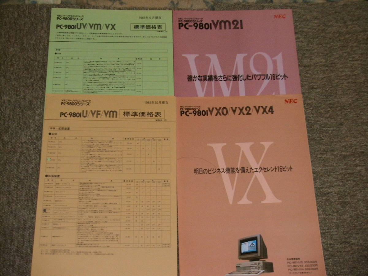 ♪ NEC 日電 PC-8801 PC-9801 黎明期各機種リーフカタログ&価格表 ♪_画像8