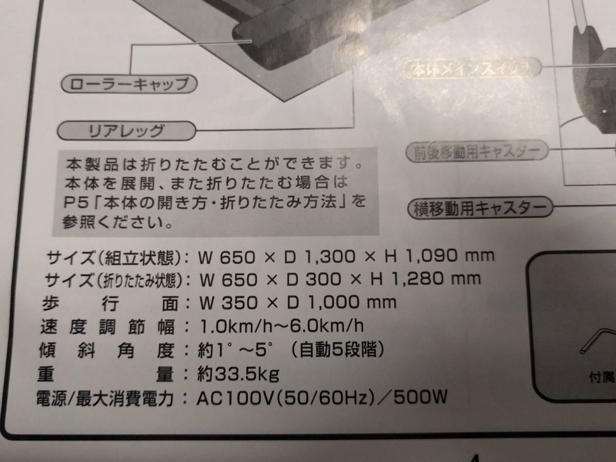 電動ウォーカー3500J(マット付)_画像3