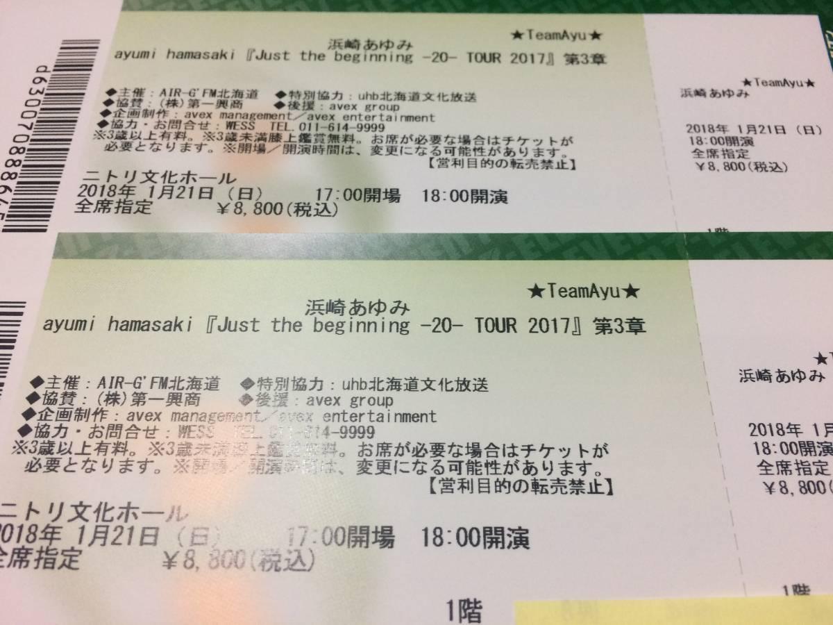 良席 浜崎あゆみ ayumi hamasaki 『Just the beginning -20- TOUR 2017』ニトリ文化ホール 1/21 1階 7~9列 35~50番席 2枚