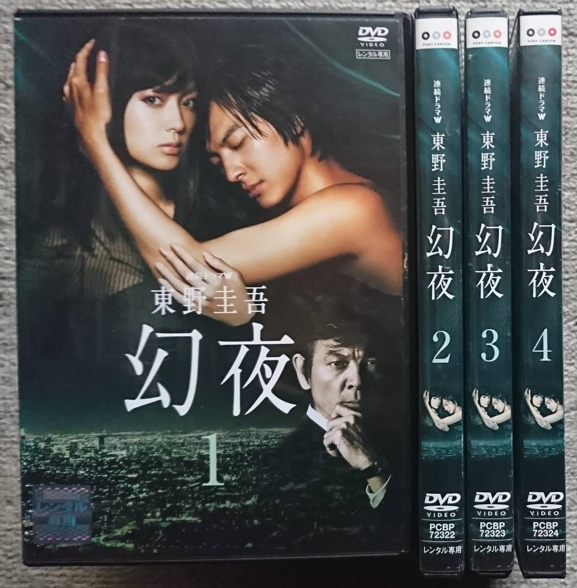 【レンタル版DVD】東野圭吾 幻夜 全4巻 深田恭子 塚本高史