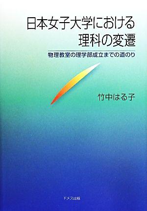 日本女子大学における理科の変遷_画像1