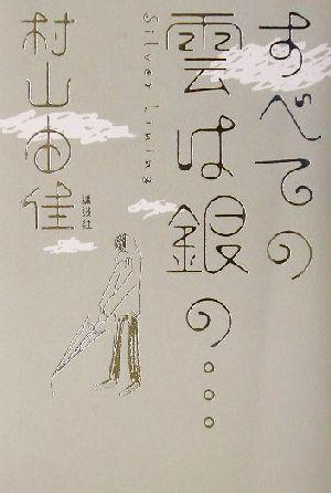 すべての雲は銀の…/村山由佳(著者)_画像1