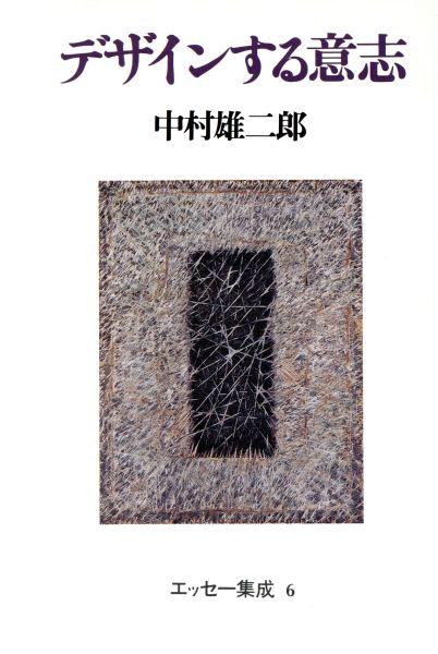 デザインする意志 中村雄二郎エッセー集成6/中村雄二郎【著】_画像1