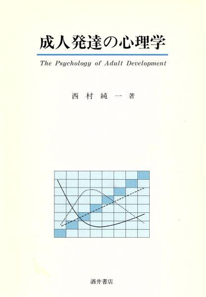 成人発達の心理学/西村純一(著者)_画像1